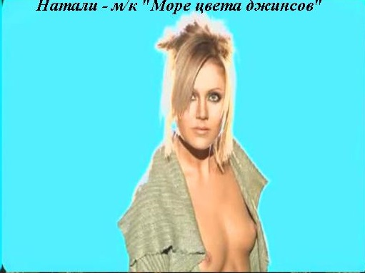 Певица Натали Обнажила