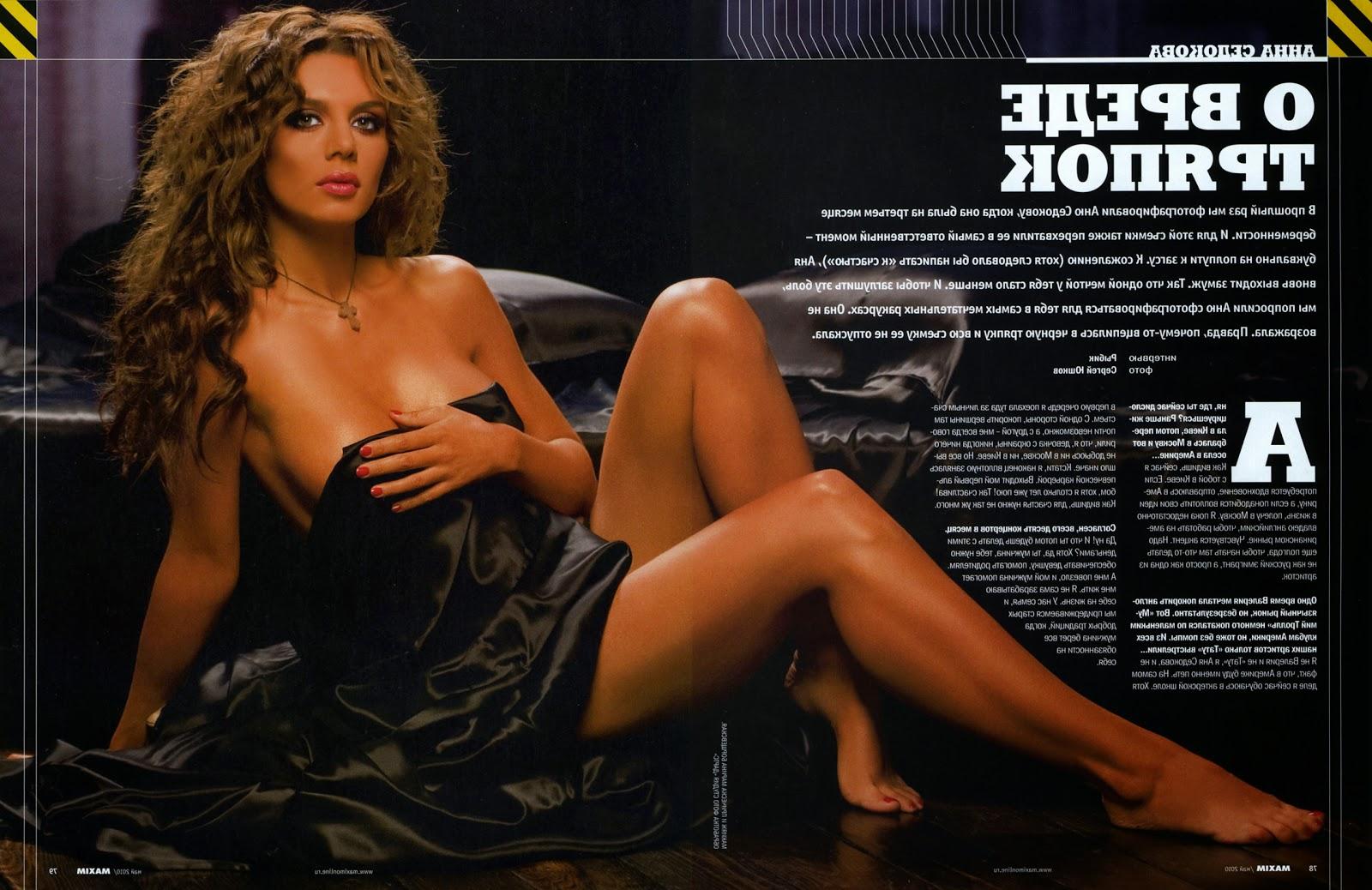 Эротические фотосессии плейбой анна седаковой