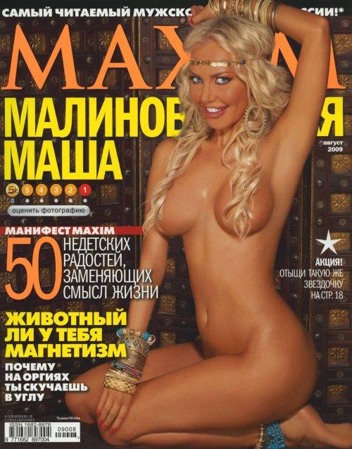 golie-znamenitosti-malinovskaya