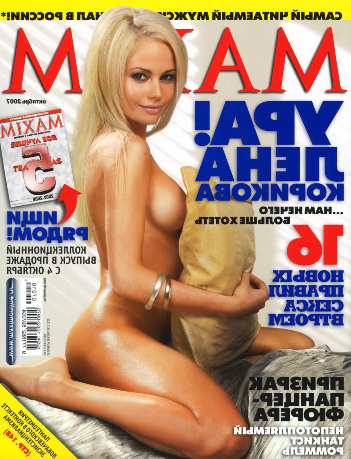 Максим журнал голые девушки, электричество в пизду