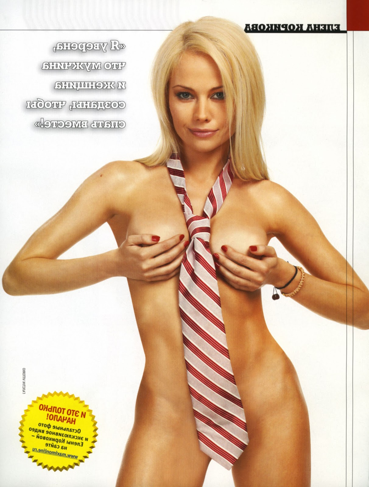Елена корикова порно