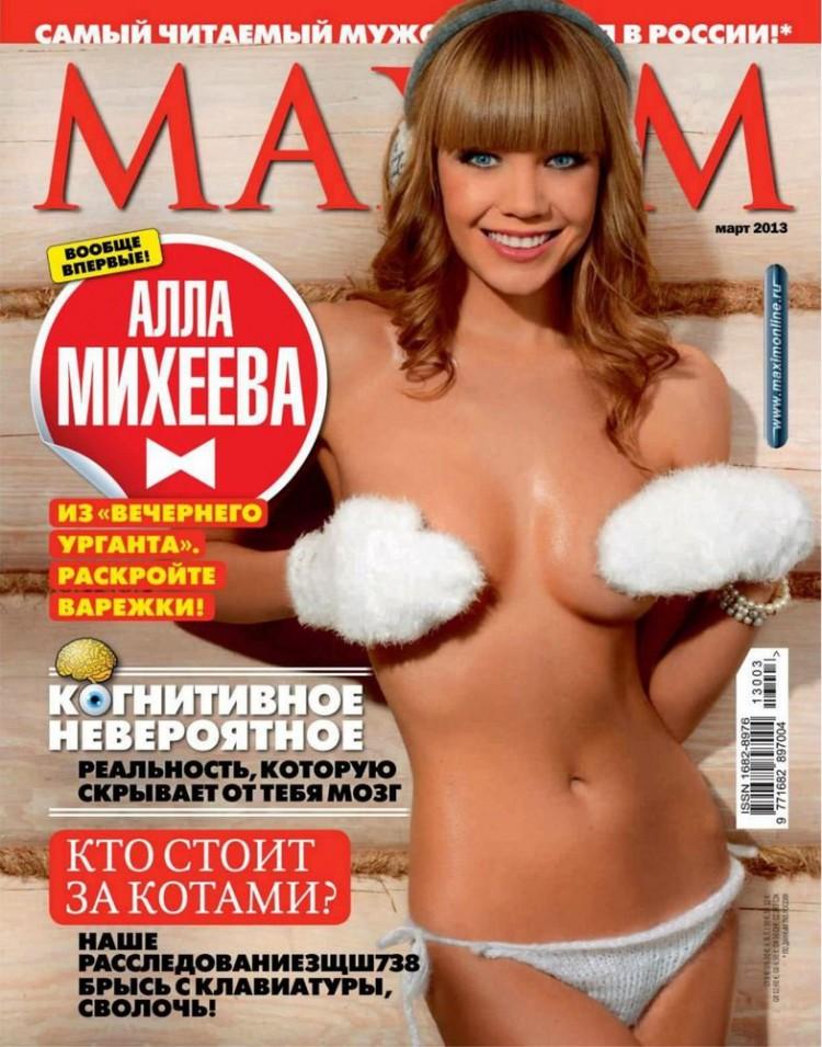 Порно фейки на аллу михееву фото 334-389