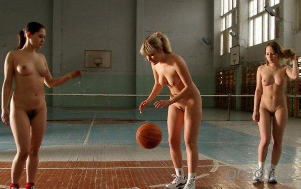 лучшие видео как голые молодые девушки играют в баскетбол таким отношением